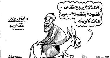 كاريكاتير اليوم S42012211360