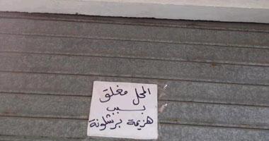فلسطينى يتضامن البارسا المحل مغلق