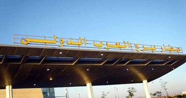 أمينا شرطة يرفضان رشوة للسماح لراكب بتهريب 750 ألف ريال بمطار برج العرب