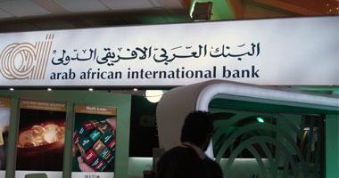 العربى الأفريقى لإدارة الاستثمارات تشارك فى ملتقى صناديق التأمين الخاصة
