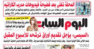 """""""اليوم السابع"""": """"السيسى"""" يؤجل تقديم أوراق ترشحه للأسبوع المقبل"""