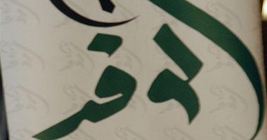 الوفد حماس متورطه مؤامره الفلسطينيين s5201013132941.jpg