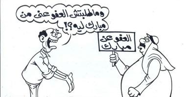 كاركاتير العفو عن مبارك s5201121153342.jpg