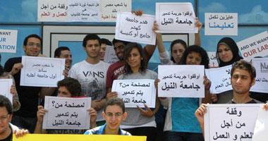 بالصور.. اعتصام العشرات من طلاب جامعة النيل بالقرية الذكية