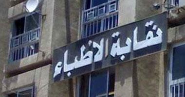 نقابة أطباء الأسنان تتجه لتعليق إضرابها الجزئى بمستشفيات الصحة