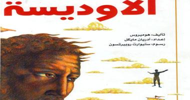 """هيئة الكتاب تنشر """"الأوديسة"""" ضمن سلسلة روائع الأدب العالمى"""