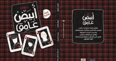 """طبعة ثانية لديوان """"أبيض غامق"""" للشاعر محمد السيد"""