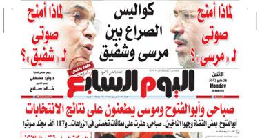 """اليوم السابع"""" ترصد كواليس الصراع بين مرسى وشفيق S5201227211312"""