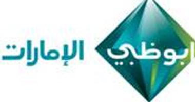 قناة أبوظبى الإمارات