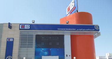 البنك التجارى الدولى يطلق تطبيقا إلكترونيا لتشجيع موظفيه على ممارسات التنمية