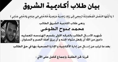 وقفة احتجاجية لطلاب أكاديمية الشروق للمطالبة بإقالة مجلس الإدارة..الثلاثاء