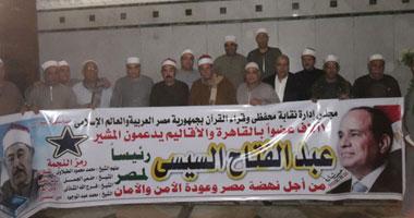 """بالصور..نقابة قراء القرآن الكريم تعلن دعمها لـ""""السيسى"""" رئيسا"""