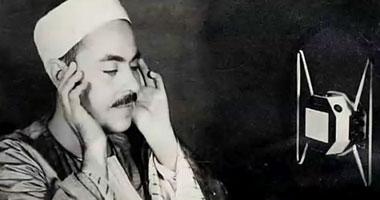 الشيخ محمد رفعت.. صوت ملائكى يأتى من السماء