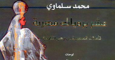 كتاب محمد سلماوى عشر برديات مصرية
