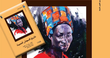 كتاب جديد عن تاريخ السودان الحديث