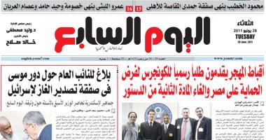 اليوم السابع ينشر وثيقة موافقة عمرو موسى أثناء توليه منصب وزير الخارجية على تصدير الغاز إلى إسرائيل S6201127214756