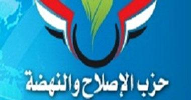 """""""شئون الأحزاب"""" توافق على تأسيس """"الإصلاح والنهضة"""""""