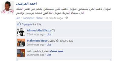 """الميرغنى يختار """"مرسى"""" لرئاسة الجمهورية"""