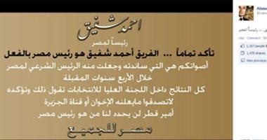 صفحة حملة شفيق