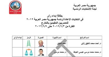 اخبار الانتخابات الرئاسية اليوم 3/6/2012 اخر اخبار جولة الاعادة لانتخابات الرئاسة المصرية