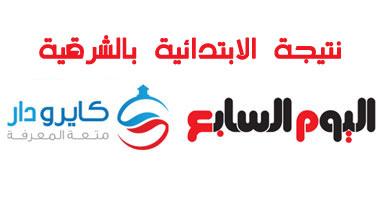 """""""اليوم السابع"""" ينشر نتيجة الشهادة الابتدائية بالشرقية"""