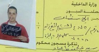 """إعدام قاتل """"هبة ونادين"""" بعد خمس سنوات من الجريمة"""