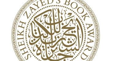 جائزة الشيخ زايد للكتاب - أرشيفية