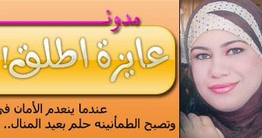 """محاسن صابر صاحبة مدونة """"عايزة اتطلق و..."""""""