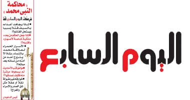 """""""محاكمة النبى محمد"""" s7201027164111.jpg"""