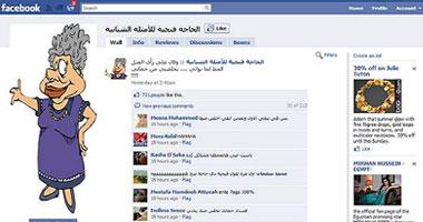 """أصبح الـ""""فيس بوك"""" مصدرا للأمثال """"الشبابية"""" حيث تم تدشين جروب """"الحاجة فتحية للأمثال الشبابية"""""""