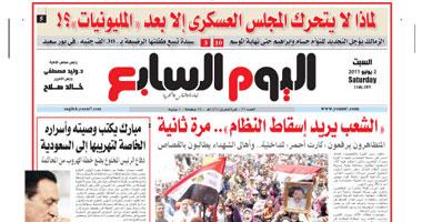 اليوم السابع S72011123051