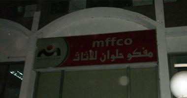 عمال مفكو يتظاهرون فى التحرير للمطالبة بمستحقاتهم المالية