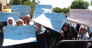 وقفة احتجاجية لطالبات الثانوية الأزهرية بالأقصر s720115163356.jpg