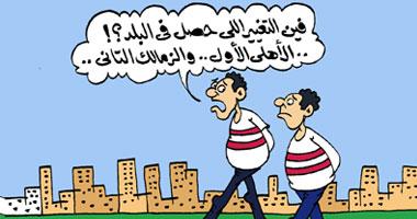كاريكاتير مفيش تغيير 2011 s720119104546.jpg