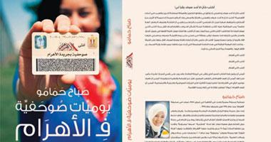 """صحفية تروى رحلتها بين دهاليز """"الأهرام"""" تحت حكم """"مبارك"""""""