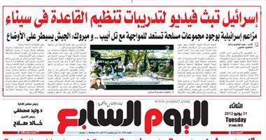 """""""اليوم السابع"""": إسرائيل تبث فيديو لتدريبات تنظيم القاعدة فى سيناء"""