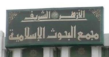 مجمع البحوث الإسلامية يعقد سلسلة ورش عمل لتدريب الواعظات للتوعية بمناسك الحج