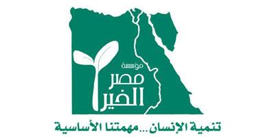 """""""مصر الخير"""" تعرض تجربتها فى إنشاء 247 مدرسة مجتمعية بالصعيد"""
