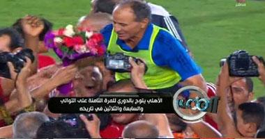 s72014723587 شاهد جماهير الاهلي تحمل فتحي مبروك علي الاعناق بعد الفوز بالدوري الثامن علي التوالي