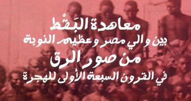 Image result for معاهدة البقط