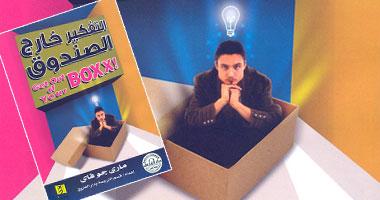 عادة غريبة موجودة فيك..الطب النفسى يحلل أغرب عادات المصريين على تويتر