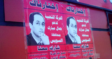حملة تأييد جمال مبارك رئيسا تدشن موقعا تجريبيا لها s820101614640.jpg