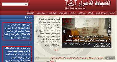 """موقع """"الأقباط الأحرار"""" يشن هجوماً على """"اليوم السابع"""""""