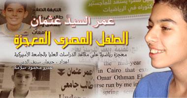 عمر عثمان عبقرى الرياضيات الذى لم يتجاوز الـ 14 عاما