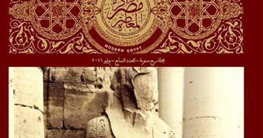 مجلة ذاكرة مصر المعاصرة