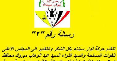 ثوار سيناء يشكرون المجلس العسكرى للإفراج عن 5 أطفال