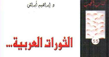 """""""الثورات العربية فى عالم متغير"""" كتاب جديد للفلسطينى إبراهيم أبراش"""