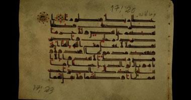 أول نسخة مكتوبة من القرآن الكريم