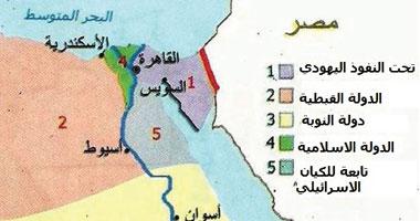 الخريطة التى تزعم تقسيم مصر