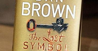 رواية الزمن المفقود لـ دان براون فى طريقها للدراما.. تعرف على القصة